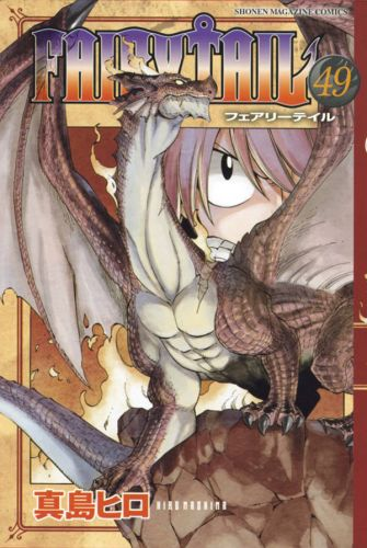 FAIRY TAIL フェアリーテイル 49巻
