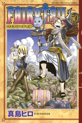 FAIRY TAIL フェアリーテイル 50巻