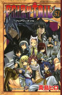 FAIRY TAIL フェアリーテイル 51巻