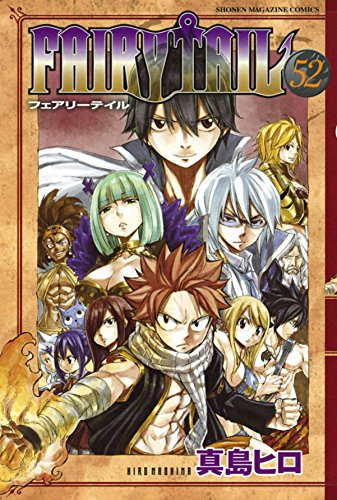 FAIRY TAIL フェアリーテイル 52巻