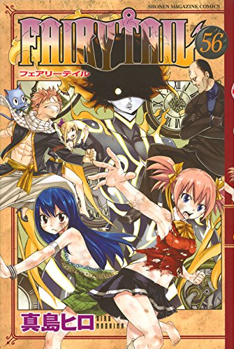 FAIRY TAIL フェアリーテイル 56巻
