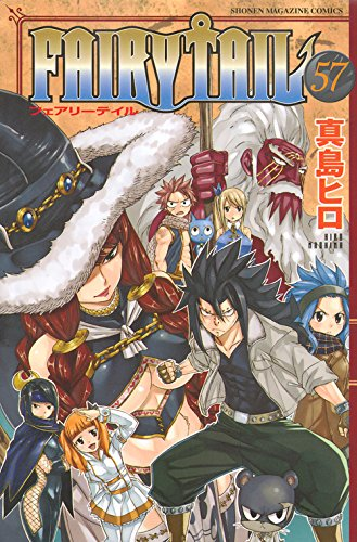 FAIRY TAIL フェアリーテイル 57巻