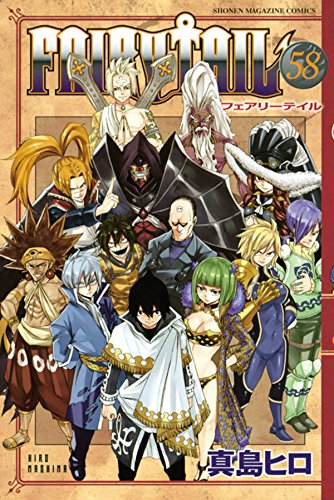 FAIRY TAIL フェアリーテイル 58巻