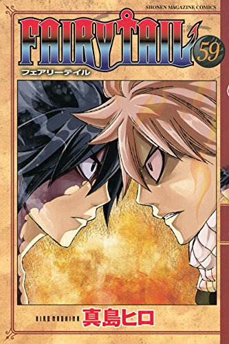 FAIRY TAIL フェアリーテイル 59巻