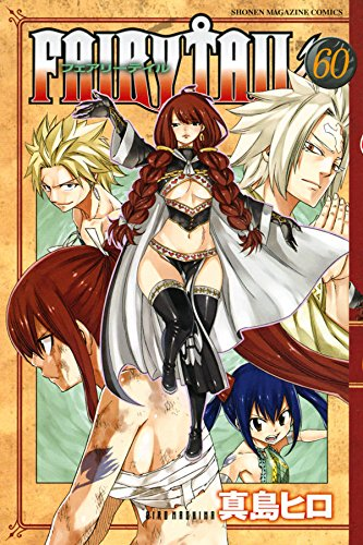 FAIRY TAIL フェアリーテイル 60巻