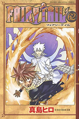 FAIRY TAIL フェアリーテイル 62巻