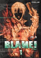 ブラム! BLAME! 1巻