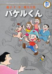 藤子・F・不二雄大全集 第1期 全 29巻
