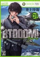 BTOOOM!ブトゥ-ム! 1巻