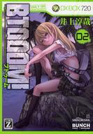 BTOOOM!ブトゥ-ム! 2巻