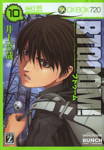 BTOOOM!ブトゥ-ム! 10巻