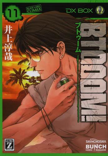 BTOOOM!ブトゥ-ム! 11巻