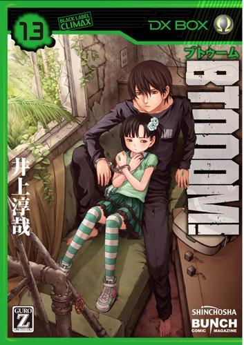 BTOOOM!ブトゥ-ム! 13巻