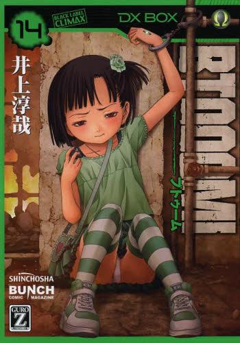 BTOOOM!ブトゥ-ム! 14巻