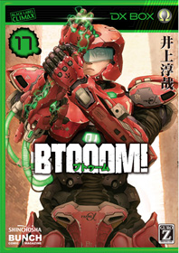 BTOOOM!ブトゥ-ム! 17巻