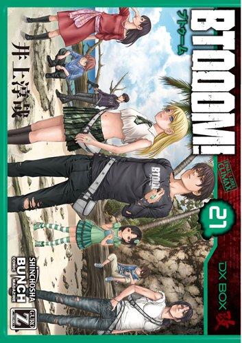 BTOOOM!ブトゥ-ム! 21巻