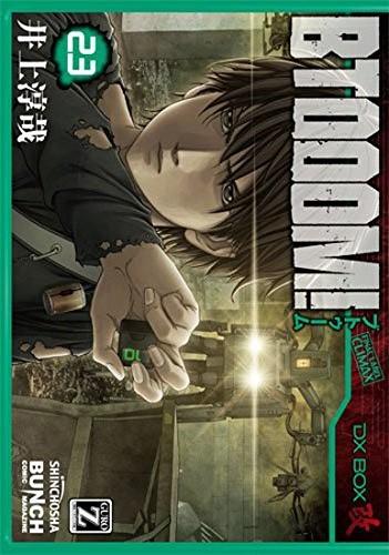 BTOOOM!ブトゥ-ム! 23巻