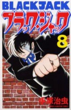 ブラック・ジャック [新装版] 8巻