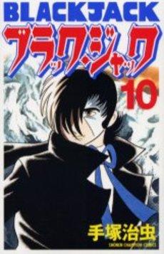 ブラック・ジャック [新装版] 10巻
