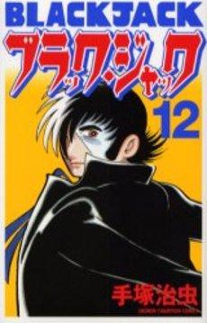 ブラック・ジャック [新装版] 12巻