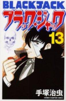 ブラック・ジャック [新装版] 13巻