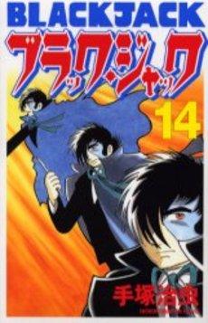 ブラック・ジャック [新装版] 14巻