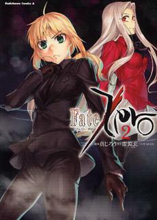 Fate/Zero 2巻