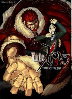 Fate/Zero 3巻