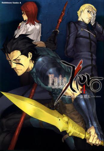 Fate/Zero 4巻