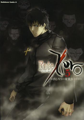 Fate/Zero 5巻