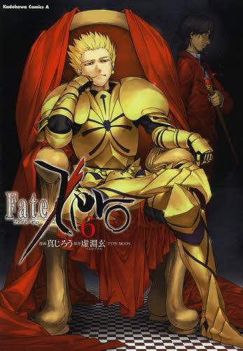 Fate/Zero 6巻