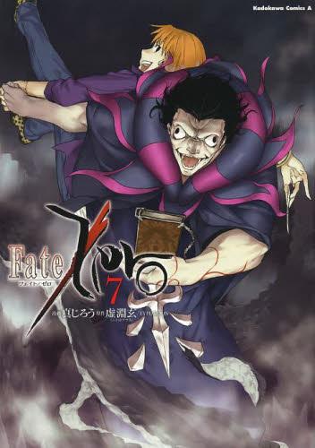 Fate/Zero 7巻