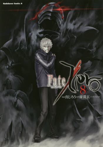 Fate/Zero 8巻