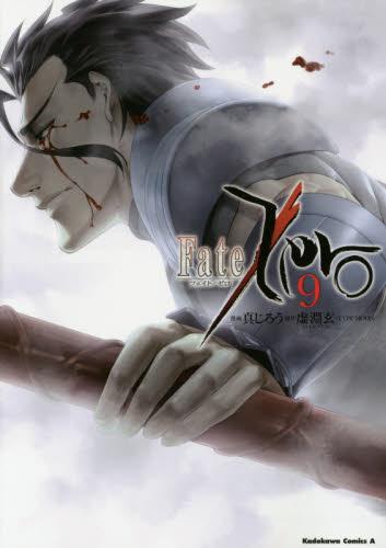 Fate/Zero 9巻