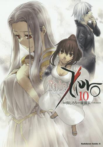 Fate/Zero 10巻