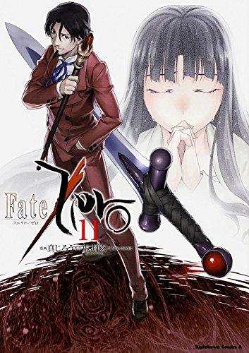 Fate/Zero 11巻