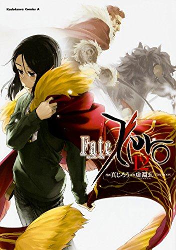 Fate/Zero 12巻