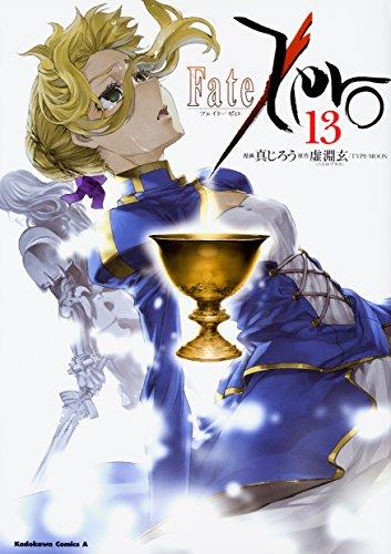 Fate/Zero 13巻