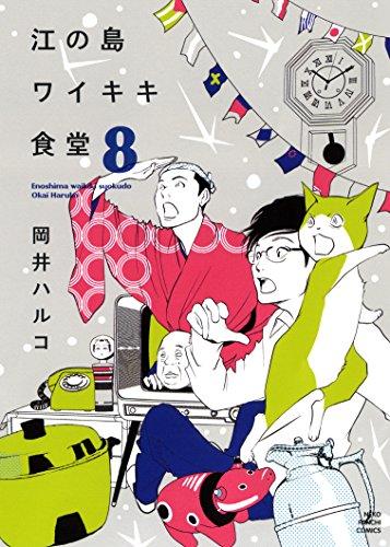 江の島ワイキキ食堂 8巻