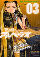 ◆特典あり◆蒼き鋼のアルペジオ 3巻