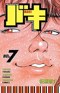 バキ BAKI 7巻