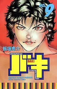 バキ BAKI 9巻