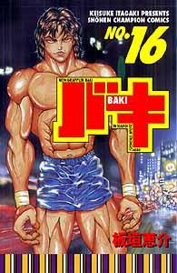 バキ BAKI 16巻