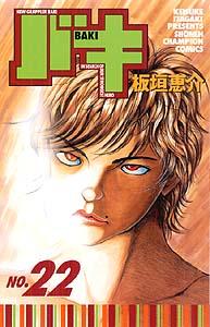 バキ BAKI 22巻