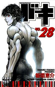 バキ BAKI 28巻