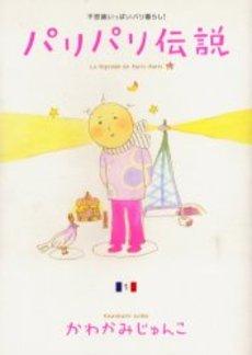 パリパリ伝説 1巻