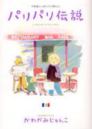 パリパリ伝説 3巻