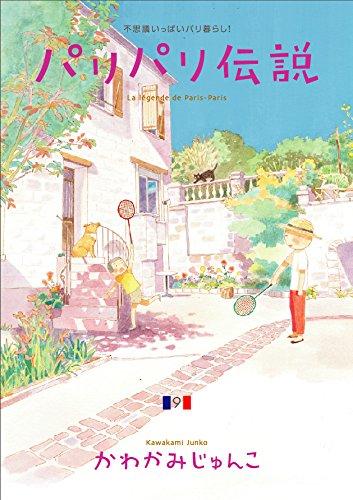 パリパリ伝説 9巻