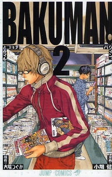 バクマン。 2巻