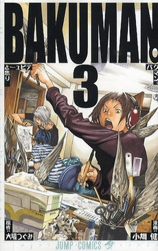 バクマン。 3巻